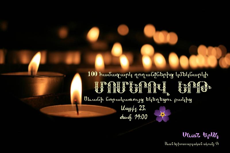 ԱՊՐԻԼ 23 . 100 համազարկ եկեղեցու ղողանջներից կմեկնարկի մոմերով քայլերթ