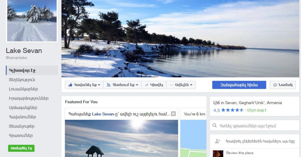 Lake Sevan էջի հաղթարշավը